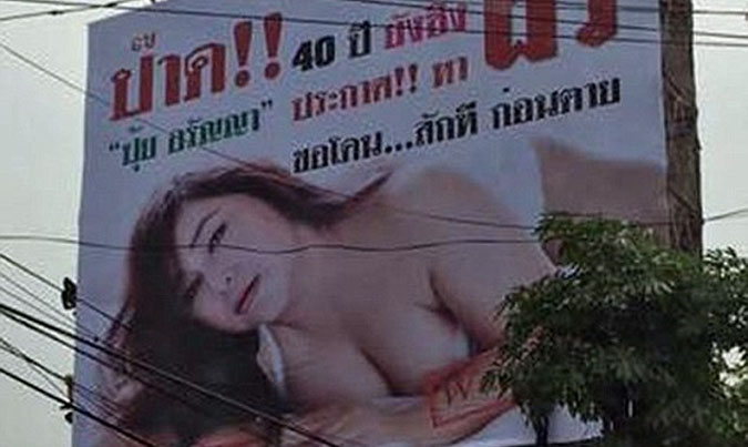 Pui Aranya Bangkok Thailande publicité